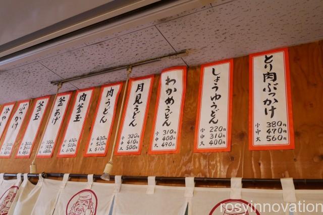 めんや七福 (2)メニュー