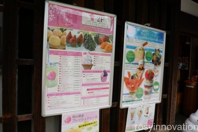 くらしき桃子倉敷中央店 (25)倉敷本店メニュー