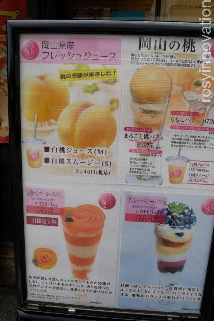 くらしき桃子倉敷中央店 (6)パフェメニュー