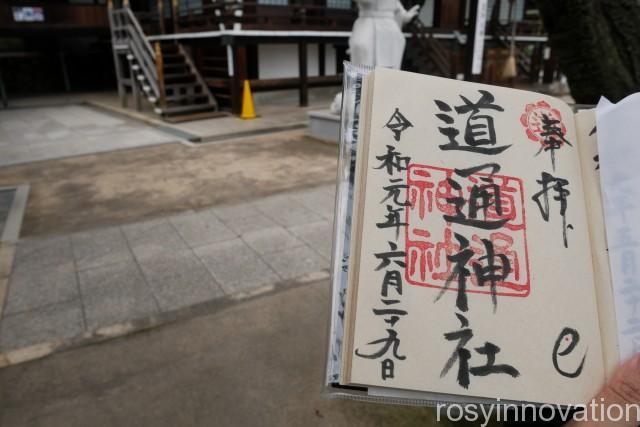 道通神社 (18)御朱印
