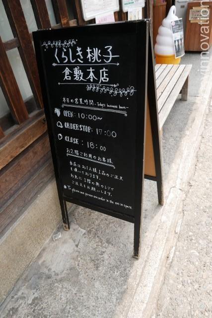 くらしき桃子倉敷中央店 (24)倉敷本店