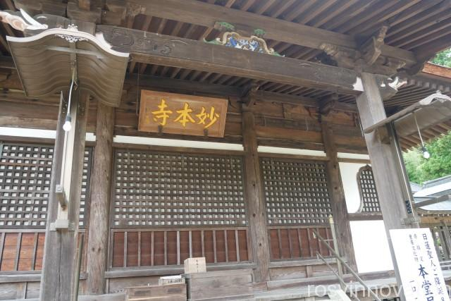 妙本寺 (6)