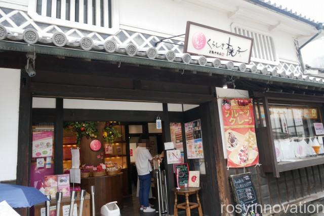 くらしき桃子倉敷中央店 (4)場所