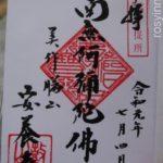 【岡山神社】安養寺(真庭市勝山)御朱印や駐車場アクセス