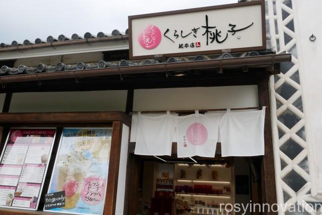 くらしき桃子倉敷中央店 (20)他店舗 総本店