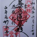 【岡山神社】妙本寺(吉備中央町)御朱印や駐車場アクセス