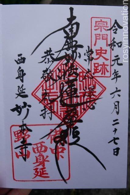 妙本寺 (11)