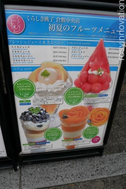 くらしき桃子倉敷中央店 (8)ドリンクメニュー