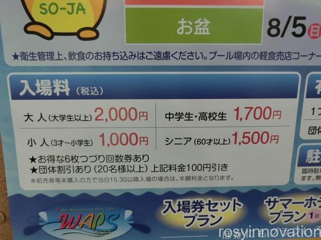 WAPSの食べ物持ち込み (1)料金