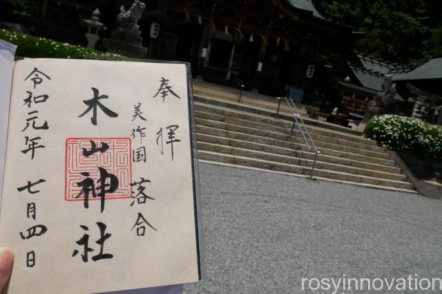 木山神社 (22)御朱印