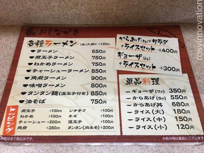 にぼし屋 (5)メニュー