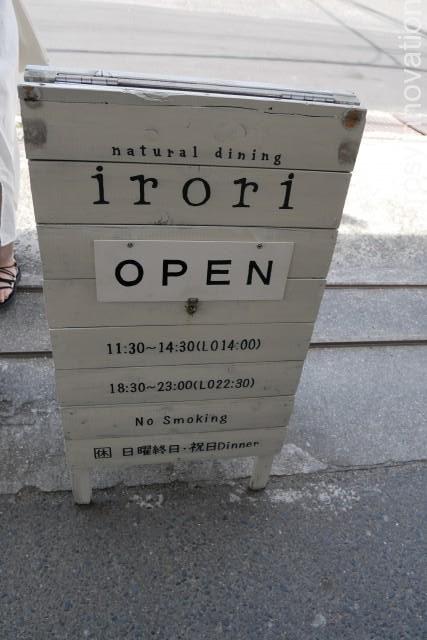 irori (2)営業時間定休日