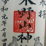 【岡山神社】木野山神社(高梁市)御朱印や駐車場アクセス