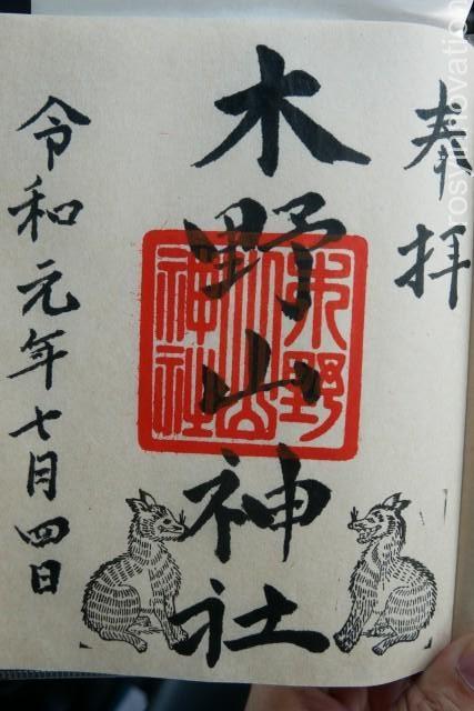 木野山神社 (9)御朱印