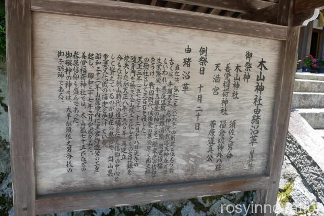 木山神社 (24)