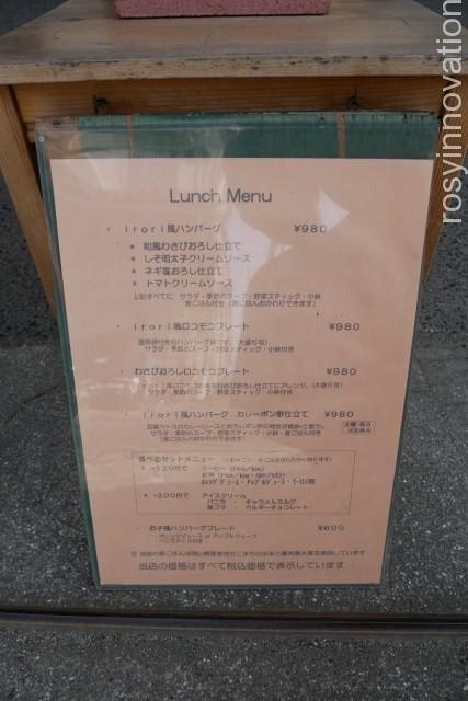 irori (8)外のランチメニュー