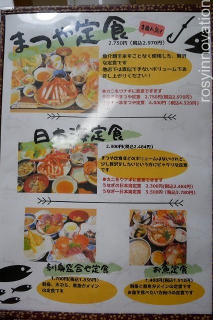 味処民宿まつや (3)