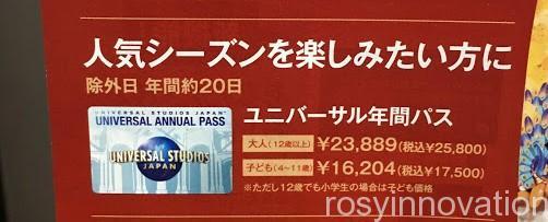 USJ年パス 安く買う (3)
