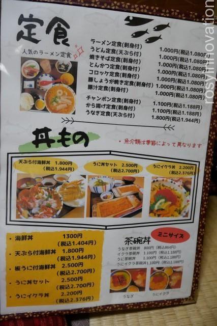 味処民宿まつや (4)