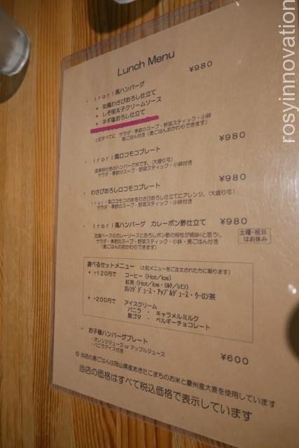 irori (3)ランチメニュー