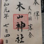 【岡山神社】木山神社(真庭市)御朱印や駐車場アクセス
