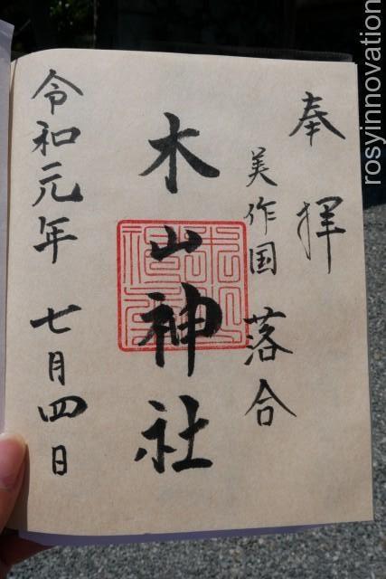 木山神社 (23)真庭御朱印