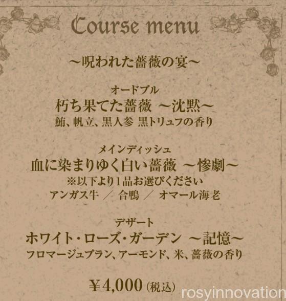 ホラーレストランのメニュー2019 (1)