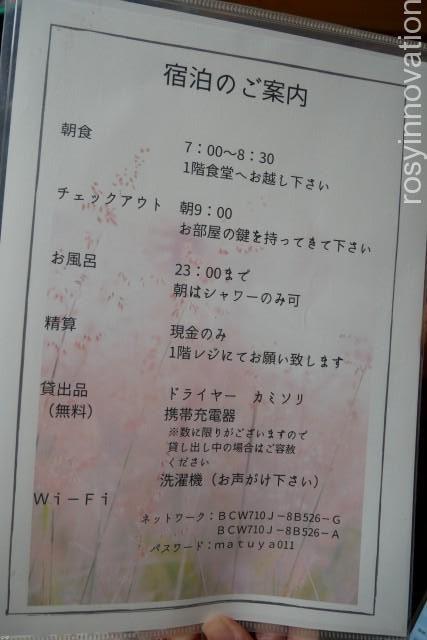 味処民宿まつや (0)ホテル