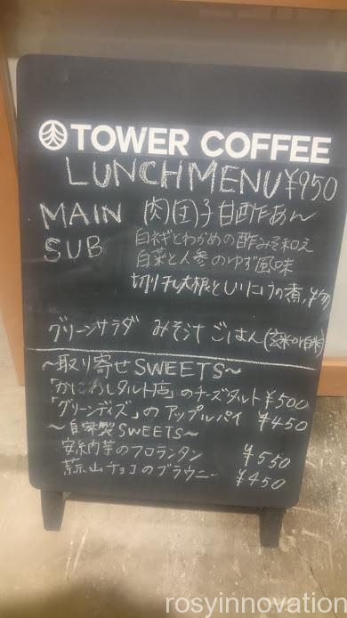 タワーコーヒー津高 (5)メニュー