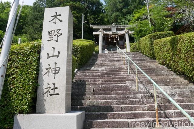 木野山神社 (1)