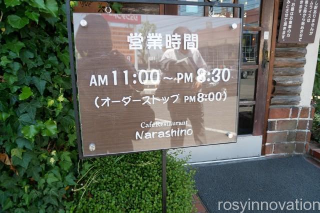 習志の (3)営業時間定休日