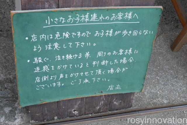 irori (2)子連れ注意