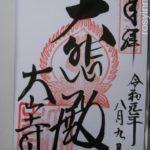【鳥取神社】大山寺☆御朱印や駐車場アクセス