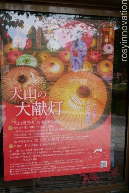 大山寺 お盆 傘