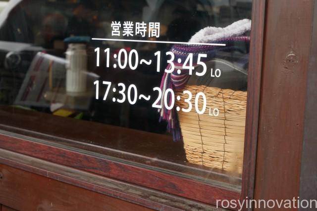 洋食ひなた (3)営業時間定休日