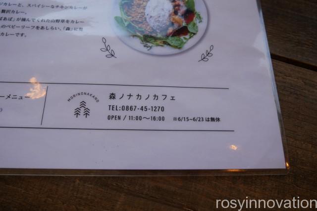 森ノナカノカフェ (4)営業時間定休日