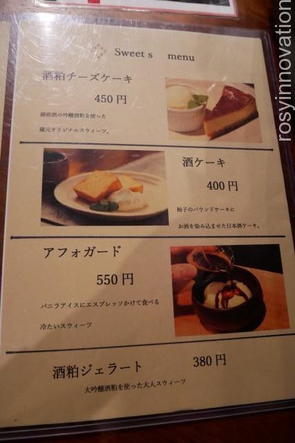 にしくらカフェ 真庭 (2)