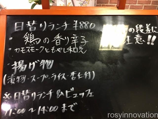 又来軒岡山ロッツ店 (3)日替わりメニュー