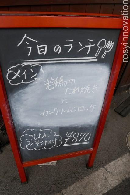 洋食ひなた (4)今日のランチ