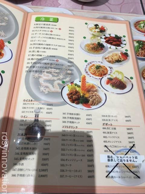 又来軒岡山ロッツ店 (17)