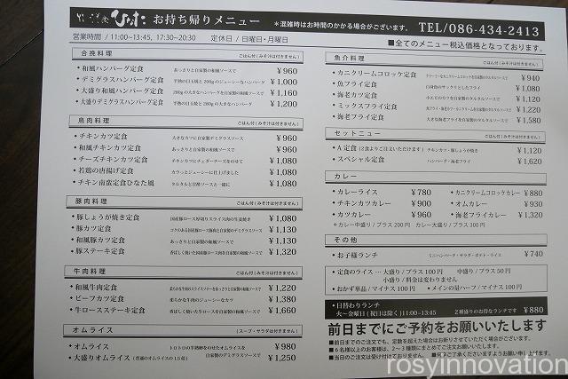 洋食ひなた2020年6月 (1)テイクアウトメニュー