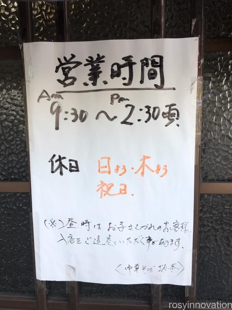 坂本 (2)営業時間