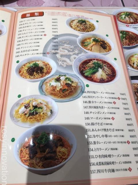 又来軒岡山ロッツ店 (23)