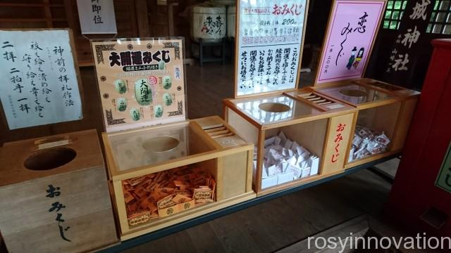 葛城神社 (11)
