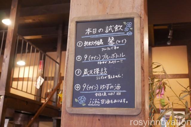 にしくらカフェ 真庭 (3)試飲