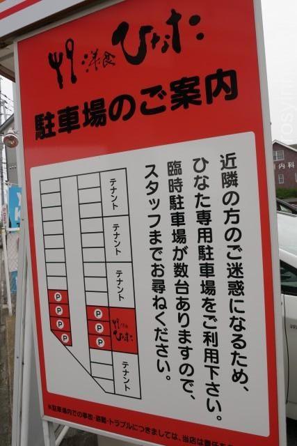 洋食ひなた (2)駐車場