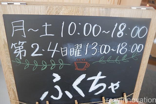 ふくちゃ (5)営業時間定休日
