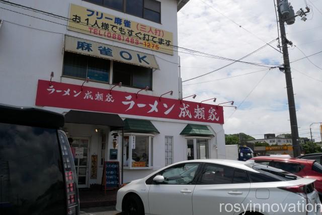 成瀬家 (1)場所