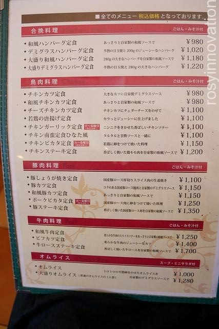 洋食ひなた2020年6月 (1)メニュー