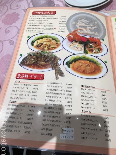 又来軒岡山ロッツ店 (16)メニュー